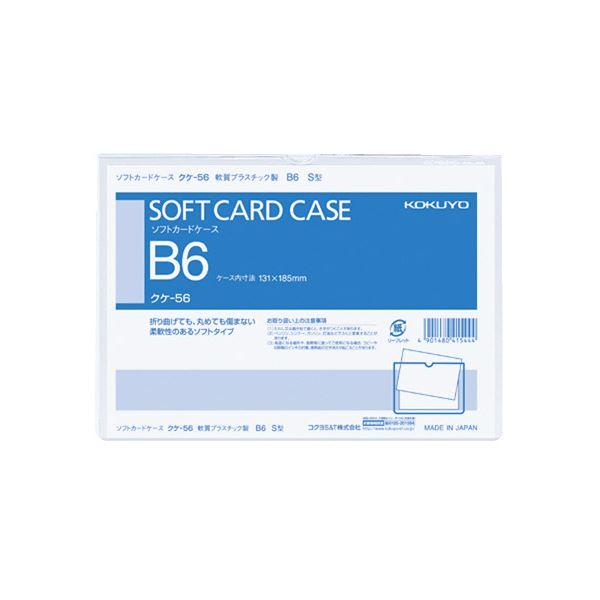 コクヨ ソフトカードケース(軟質)B6クケ-56 1セット(240枚)【日時指定不可】
