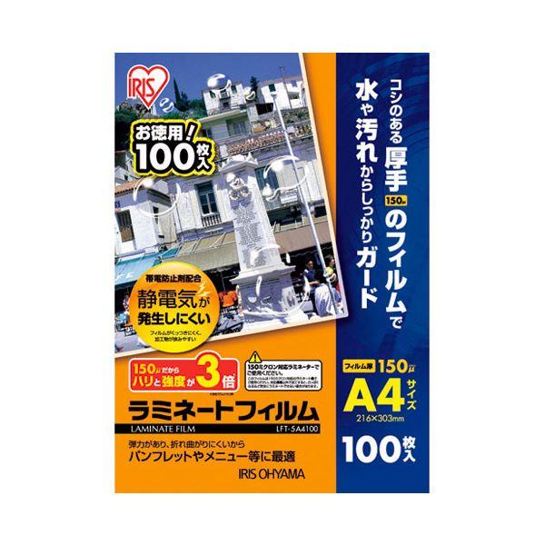 (まとめ)アイリスオーヤマ ラミネートフィルム A4 100枚LFT-5A4100【×10セット】【日時指定不可】