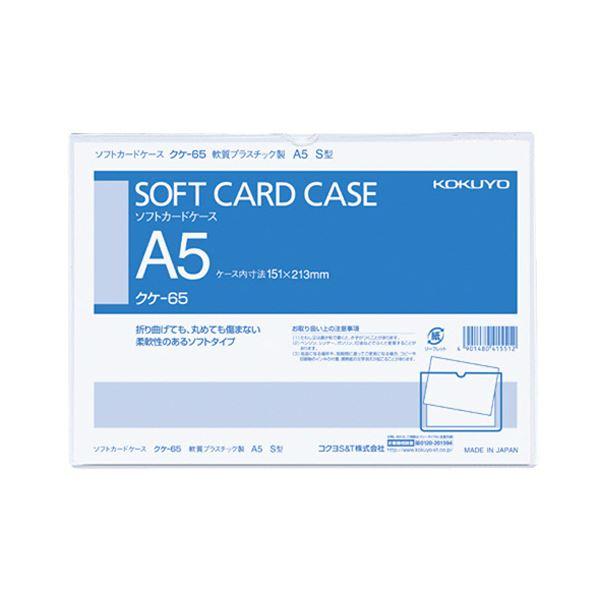 コクヨ ソフトカードケース(軟質)A5クケ-65 1セット(200枚)【日時指定不可】