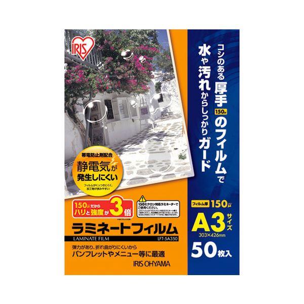 (まとめ)アイリスオーヤマ ラミネートフィルム A3 50枚LFT-5A350【×5セット】【日時指定不可】