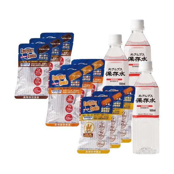河本総合防災エマージェンシークッキー9食・保存水(3日分/5人用)1セット【日時指定不可】