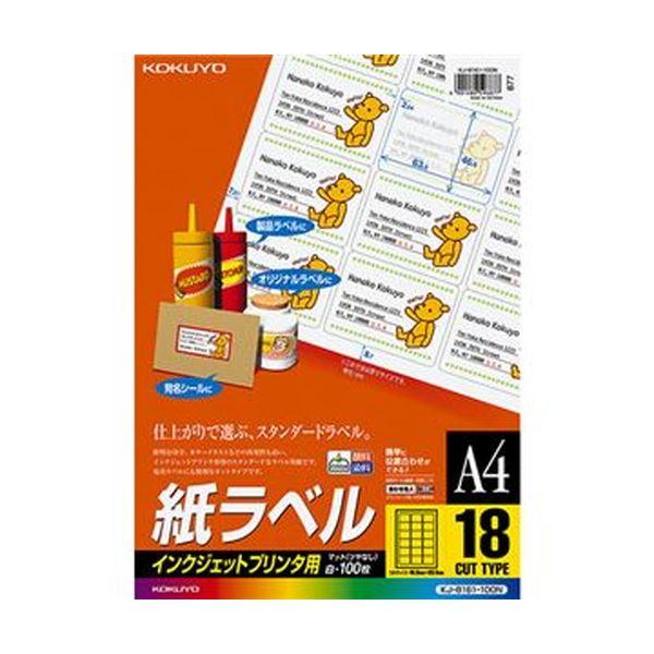 (まとめ)コクヨ インクジェットプリンタ用紙ラベル A4 18面 46.6×63.5mm KJ-8161-100N 1冊(100シート)【×3セット】【日時指定不可】