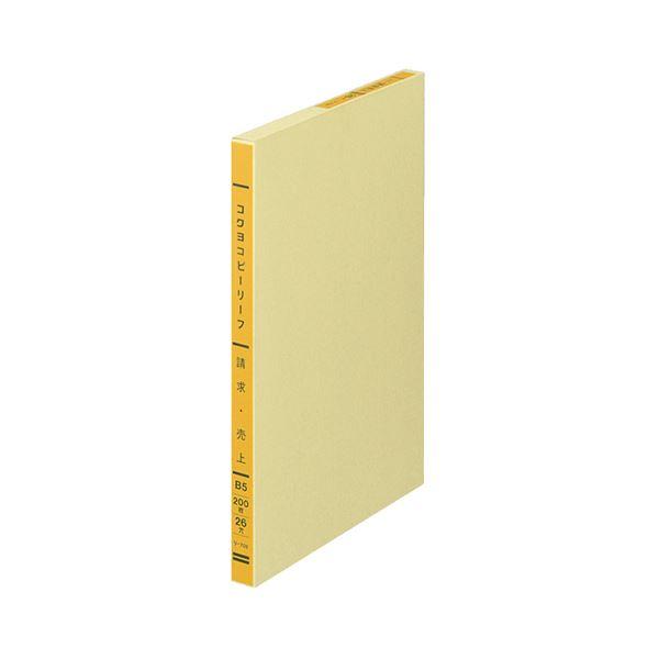 (まとめ)コクヨ コピーリーフ(請求/売上)B527行 200枚 リ-702 1冊【×5セット】【日時指定不可】