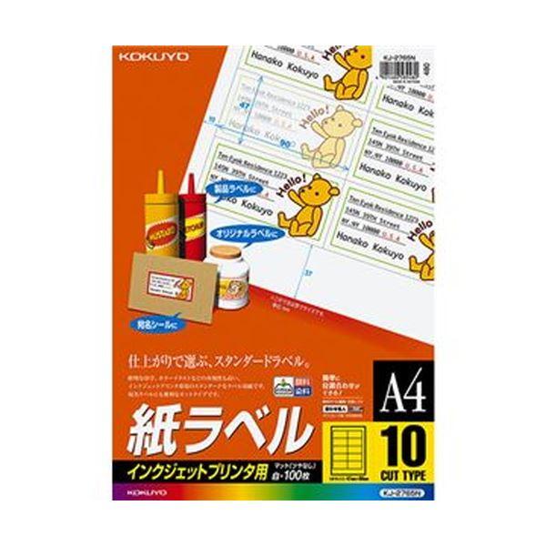 (まとめ)コクヨ インクジェットプリンタ用紙ラベル A4 10面 47×90mm KJ-2765N 1冊(100シート)【×3セット】【日時指定不可】