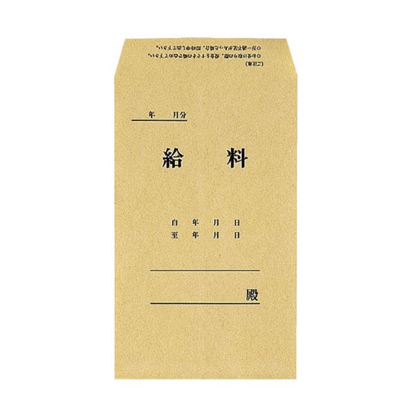 コクヨ 給料袋 角8 シン-130N 1セット(2000枚:100枚×20パック)【日時指定不可】