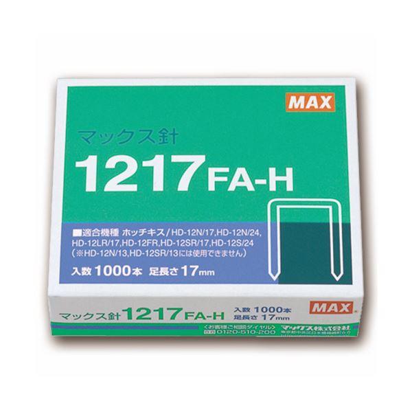 (まとめ) マックス ホッチキス針 大型12号シリーズ 100本連結×10個入 1217FA-H 1箱 【×30セット】【日時指定不可】