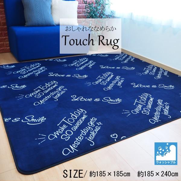 おしゃれななめらか ラグマット/絨毯 【ネイビー 約3畳 約185cm×240cm】 洗える ホットカーペット 床暖房対応 『TouchRug』【代引不可】【日時指定不可】