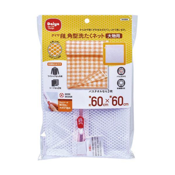 (まとめ)ダイヤ 洗濯ネット 角型洗たくネット大物用 1枚【×10セット】【日時指定不可】