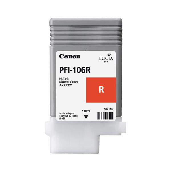 (まとめ) キヤノン Canon インクタンク PFI-106 顔料レッド 130ml 6627B001 1個 【×6セット】【日時指定不可】
