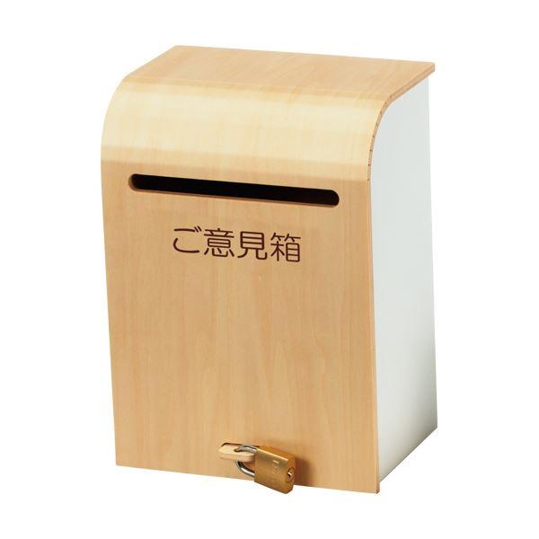 (まとめ)アスト 木製ナチュラルご意見箱741845 1個【×3セット】【日時指定不可】