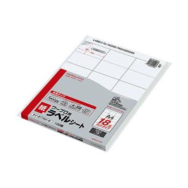 (まとめ)コクヨ ワープロ用紙ラベル(共用タイプ)NEC用 A4 18面 42.33×70mm タイ-2174N-W1冊(100シート)【×3セット】【日時指定不可】