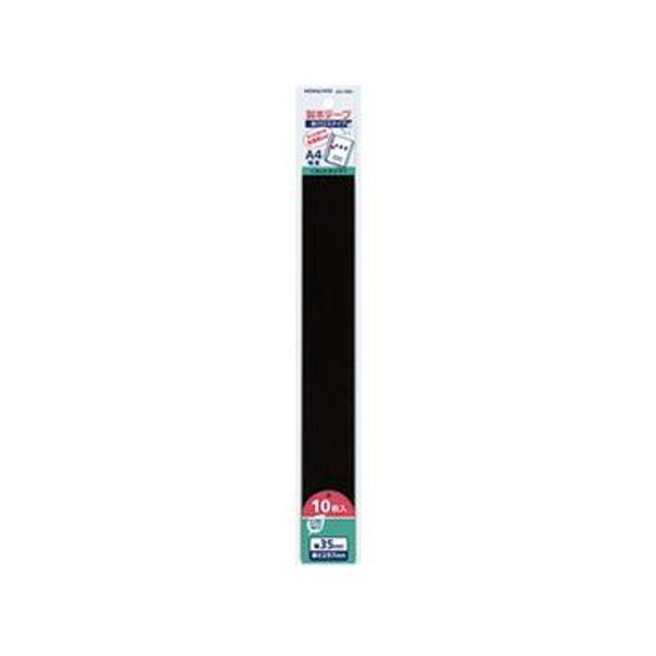 (まとめ)コクヨ 製本テープ(カットタイプ)ペーパークロスタイプ A4用 幅35mm 黒 セホ-135D 1セット(100枚:10枚×10パック)【×5セット】【日時指定不可】