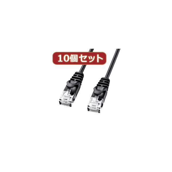 10個セットサンワサプライ カテゴリ6極細LANケーブル LA-SL6-05BKX10【日時指定不可】