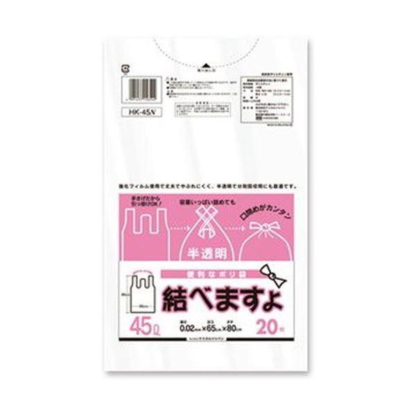 (まとめ)ケミカルジャパン 便利なポリ袋 結べますよ 半透明 45L HK-45 1パック(20枚)【×50セット】【日時指定不可】