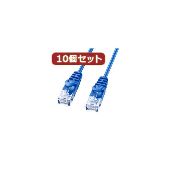 10個セットサンワサプライ カテゴリ6極細LANケーブル LA-SL6-05BLX10【日時指定不可】