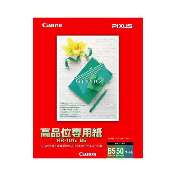(まとめ) キヤノン 高品位専用紙HR-101SB5 B5 1033A022 1冊(50枚) 【×30セット】【日時指定不可】