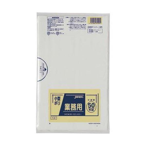 (まとめ)ジャパックス 業務用小型ポリ袋 半透明 P-09 1パック(50枚)【×50セット】【日時指定不可】