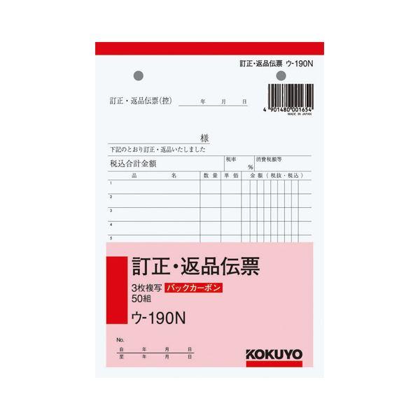 (まとめ)訂正・返品伝票 3枚複写 バックカーボン B6・タテ型 50組 10冊【×3セット】【日時指定不可】