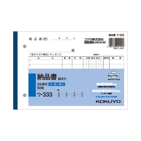 (まとめ) コクヨ NC複写簿(ノーカーボン)3枚納品書(請求付き) B6ヨコ型 7行 50組 ウ-333 1冊 【×30セット】【日時指定不可】