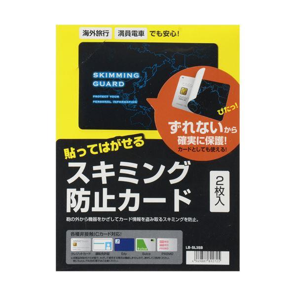 (まとめ) サンワサプライ スキミング防止カード貼って剥がせるタイプ LB-SL3SB 1パック(2枚) 【×10セット】【日時指定不可】