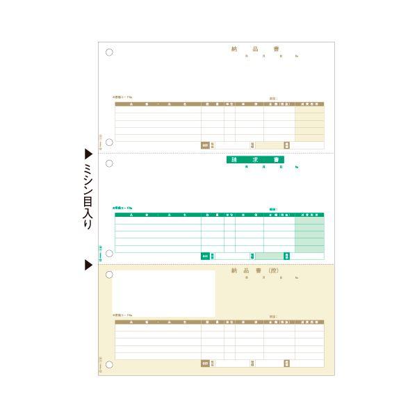 (まとめ)ヒサゴ 納品書 (単票)210×297mm 3面 GB1112 1箱(500枚)【×3セット】【日時指定不可】