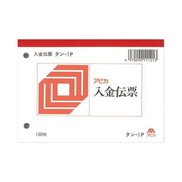 (まとめ)アピカ 入金伝票 タン1P【×200セット】【日時指定不可】