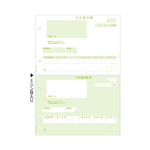 (まとめ)ヒサゴ 合計請求書 A4タテ 2面GB1121 1セット(500枚)【×3セット】【日時指定不可】