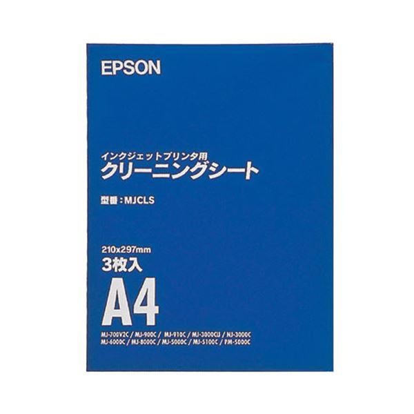 (まとめ) エプソンインクJET用クリーニングシート A4 MJCLS 1パック(3枚) 【×30セット】【日時指定不可】