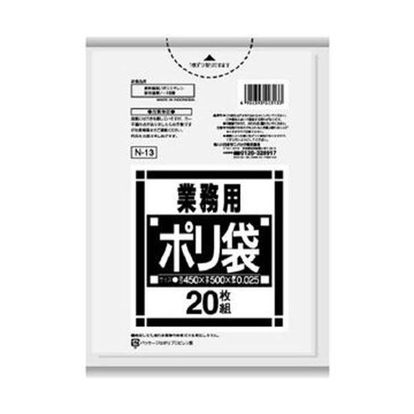 (まとめ)日本サニパック Nシリーズ 業務用ポリ袋 透明 10-15L N-13 1パック(20枚)【×50セット】【日時指定不可】