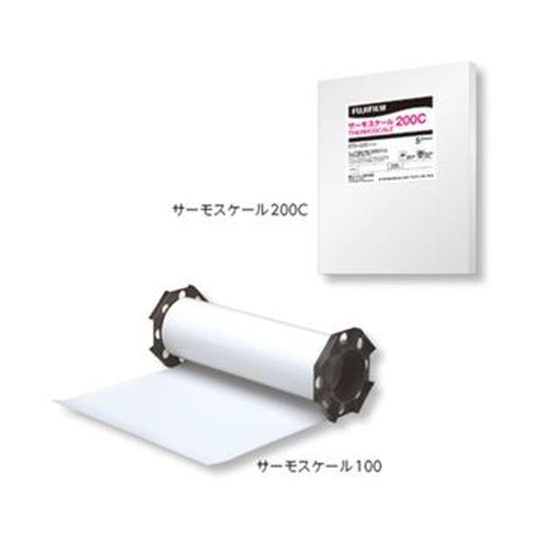 熱分布測定フィルム サーモスケール200C(ロール)【日時指定不可】