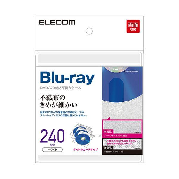 (まとめ) エレコムBlu-ray・CD・DVD対応不織布ケース タイトルカード付 両面収納(240枚収納) ホワイト CCD-NIWB240WH1パック(120枚) 【×5セット】【日時指定不可】