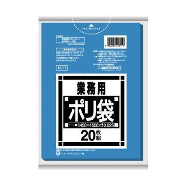(まとめ)日本サニパック Nシリーズポリ袋 10-15L 青 N-11 1パック(20枚)【×50セット】【日時指定不可】