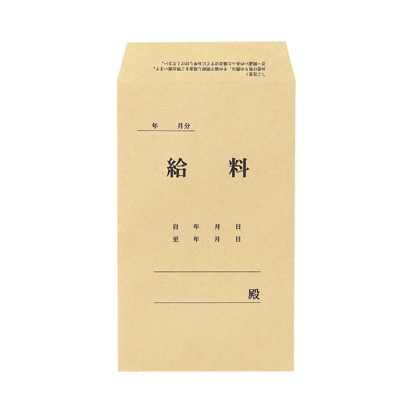 (まとめ) TANOSEE 給料袋 197×119mm 70g/m2 1セット(1000枚:100枚×10パック) 【×5セット】【日時指定不可】