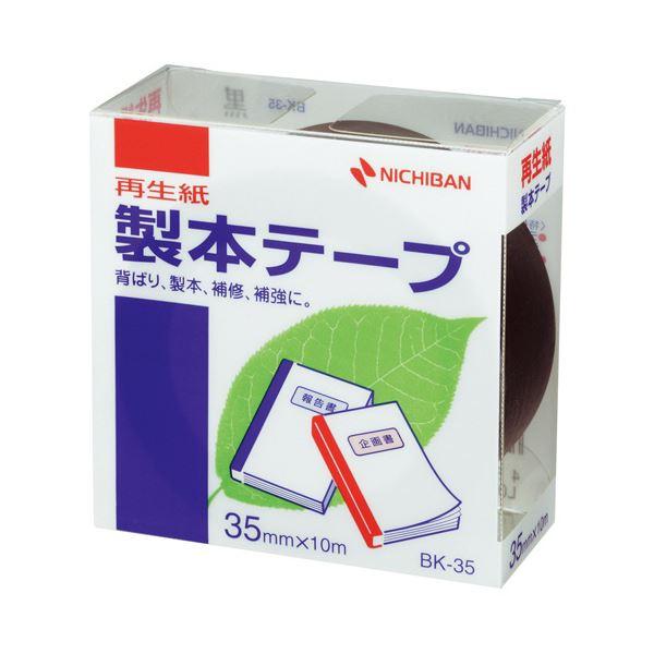 (まとめ) ニチバン 製本テープ<再生紙> 35mm×10m 黒 BK-356 1巻 【×30セット】【日時指定不可】