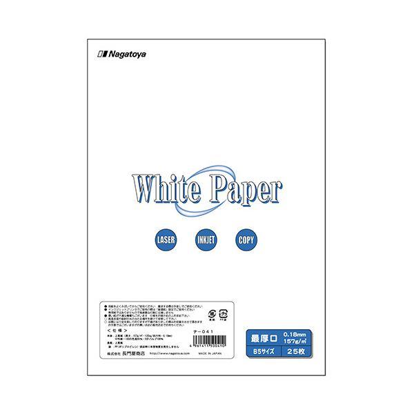 (まとめ) 長門屋商店 ホワイトペーパー B5 最厚口 135kg ナ-041 1冊(25枚) 【×30セット】【日時指定不可】