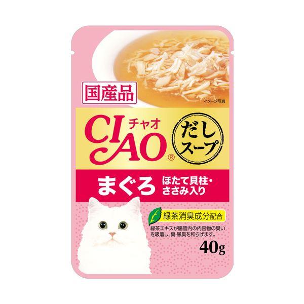 (まとめ)CIAO だしスープ まぐろ ほたて貝柱・ささみ入り 40g IC-211【×96セット】【ペット用品・猫用フード】【日時指定不可】