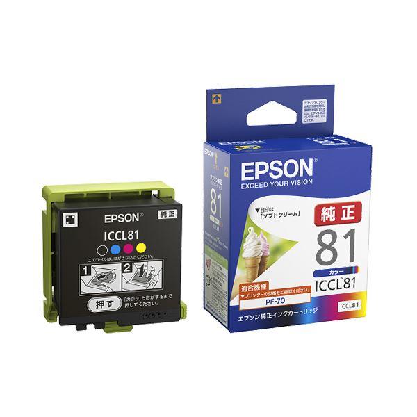 (まとめ)エプソン インクカートリッジ4色一体タイプ ICCL81 1個【×3セット】【日時指定不可】