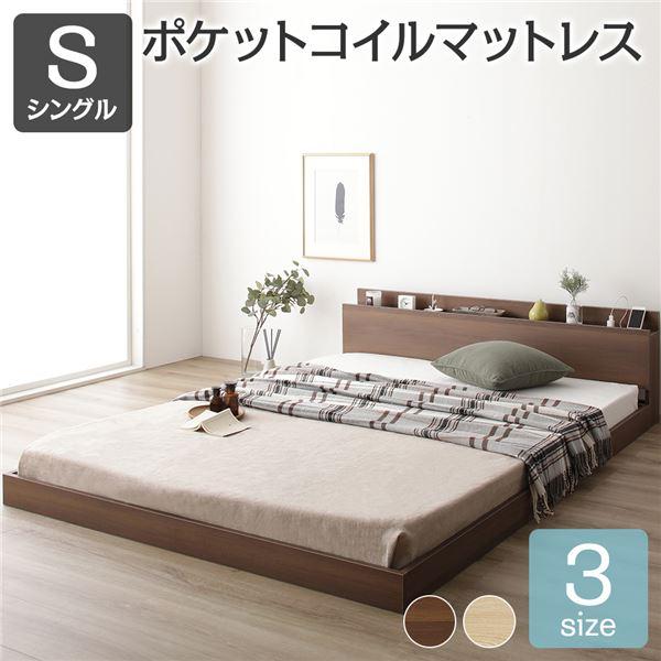 すのこ コンセント付き フロアベッド ブラウン シングル シングルベッド ポケットコイルマットレス付き 木製ベッド 低床 棚付き 宮付き【日時指定不可】