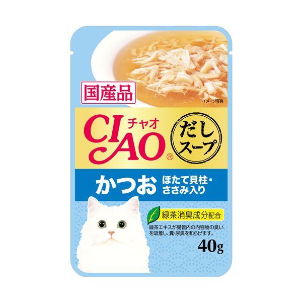 (まとめ)CIAO だしスープ かつお ほたて貝柱・ささみ入り 40g IC-212【×96セット】【ペット用品・猫用フード】【日時指定不可】