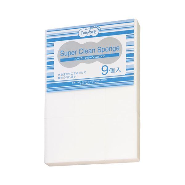 (まとめ) TANOSEE スーパークリーンスポンジ 業務用 1パック(9個) 【×10セット】【日時指定不可】