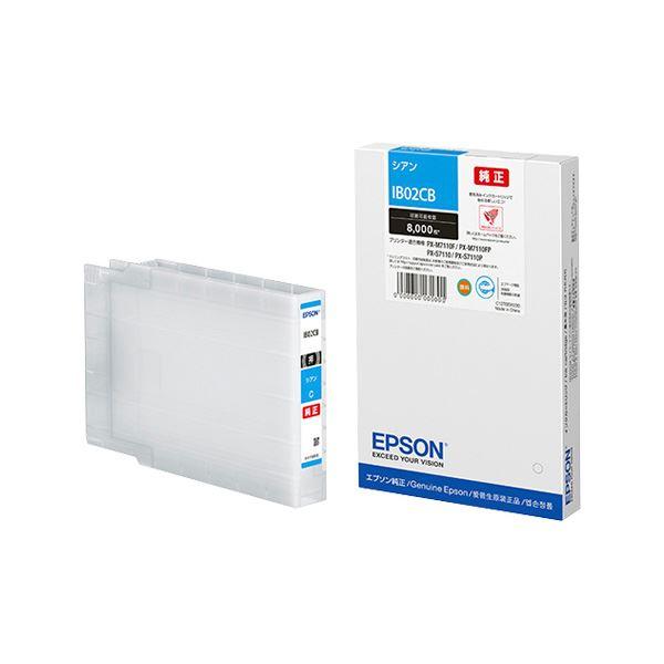 (業務用3セット)【純正品】 EPSON IB02CB インクカートリッジ シアン【日時指定不可】