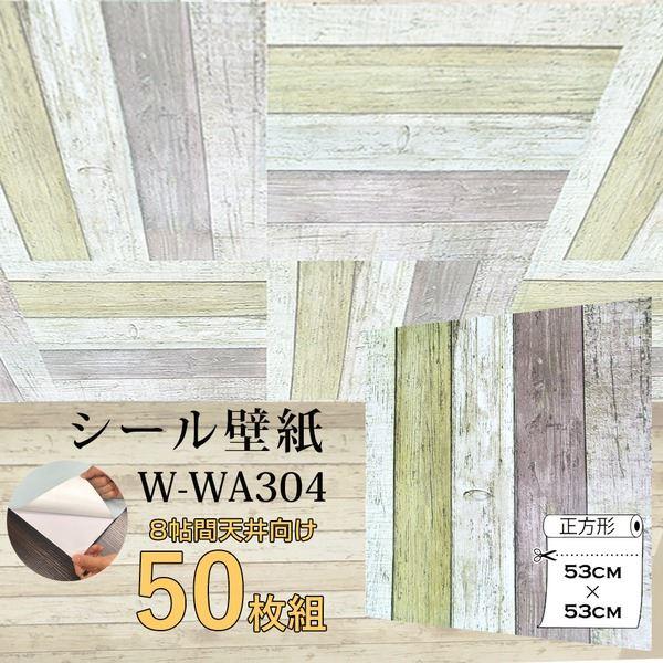 【WAGIC】8帖天井用&家具や建具が新品に!壁にもカンタン壁紙シートW-WA304レトロ木目調(50枚組)【代引不可】【日時指定不可】