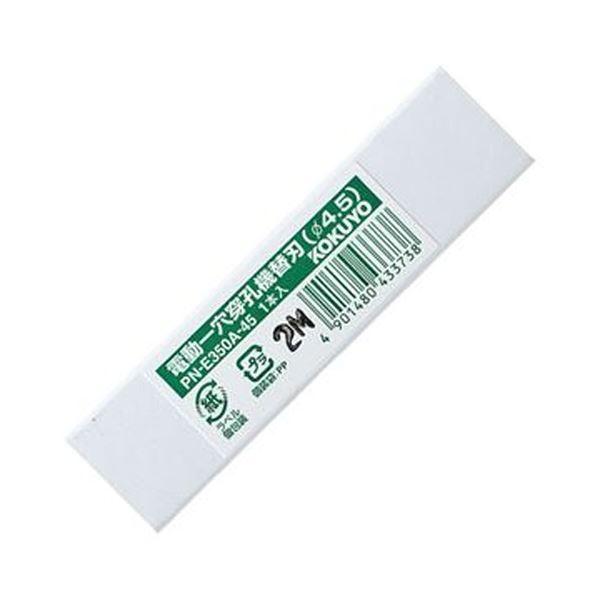 (まとめ)コクヨ 電動1穴穿孔機替刃穴径4.5mm PN-E350A-45 1本【×3セット】【日時指定不可】