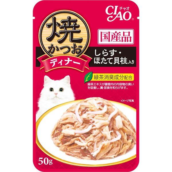 (まとめ)焼かつおディナー しらす・ほたて貝柱入り 50g IC-233【×96セット】【ペット用品・猫用フード】【日時指定不可】