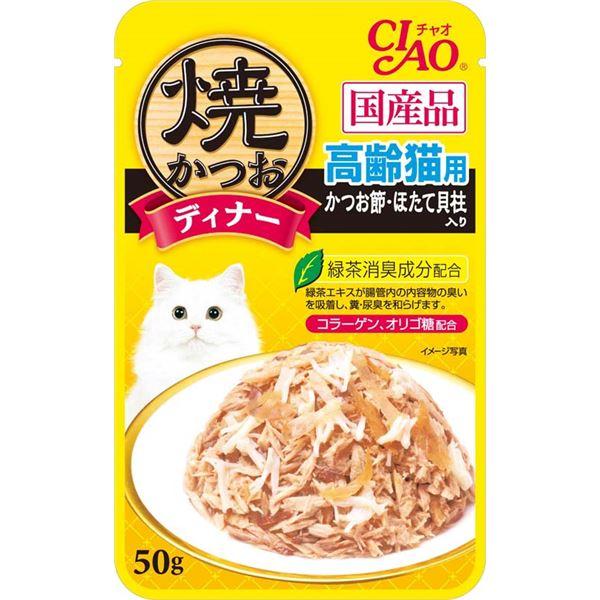 (まとめ)焼かつおディナー 高齢猫用 かつお節・ほたて貝柱入り 50g IC-234【×96セット】【ペット用品・猫用フード】【日時指定不可】