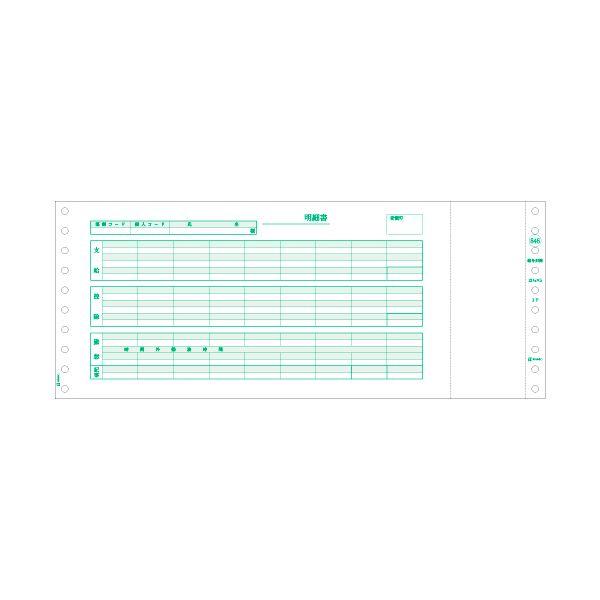 (まとめ)ヒサゴ 給与封筒12_4/10×5インチ 3P GB846 1箱(250セット)【×3セット】【日時指定不可】