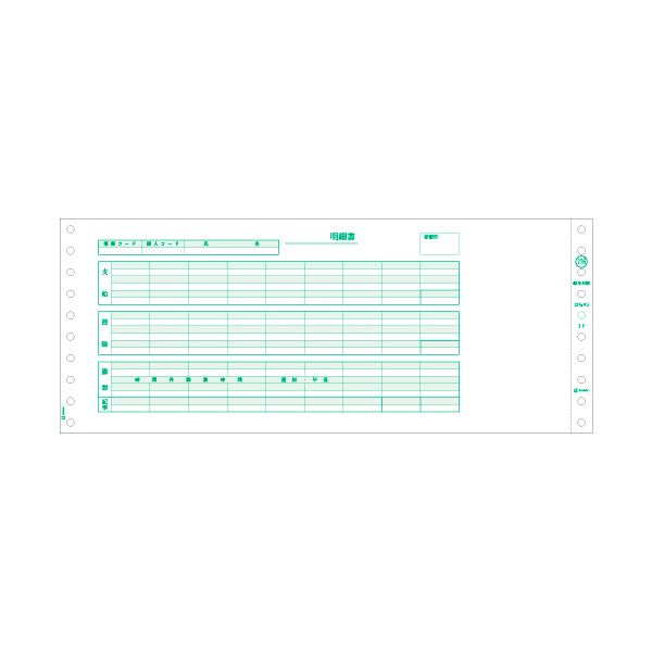 (まとめ)ヒサゴ 給与封筒12_4/10×5インチ 3P GB776 1箱(250セット)【×3セット】【日時指定不可】