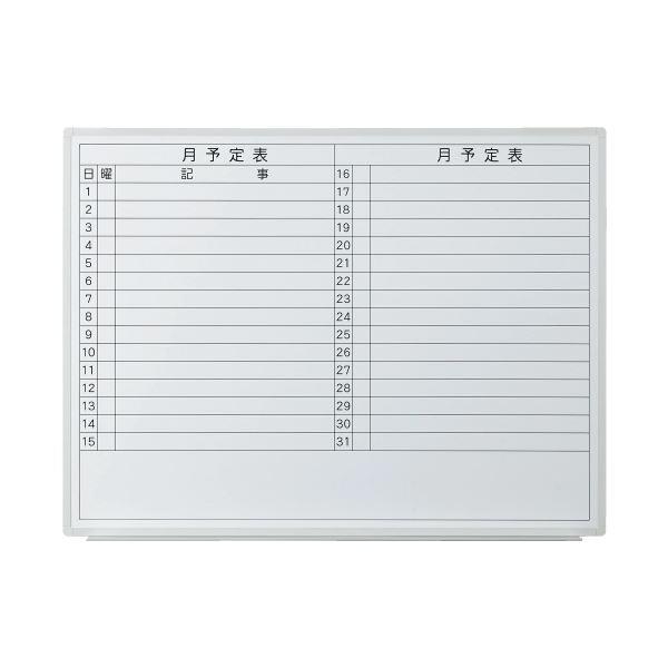 プラス 壁掛ホワイトボード 月予定 幅1180mm VSK2-1209SST【日時指定不可】
