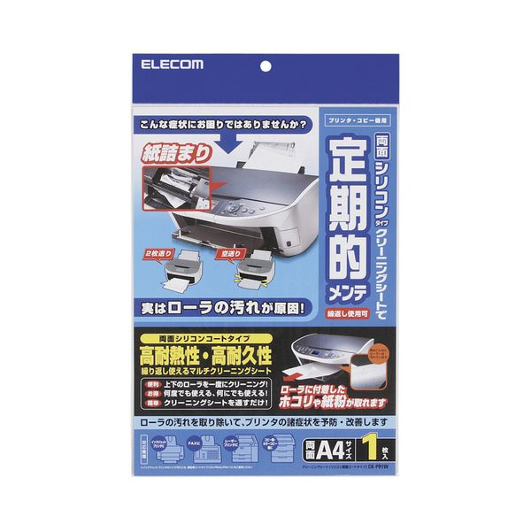 (まとめ) エレコム OAクリーニングシート A4両面タイプ CK-PR1W 1枚 【×30セット】【日時指定不可】