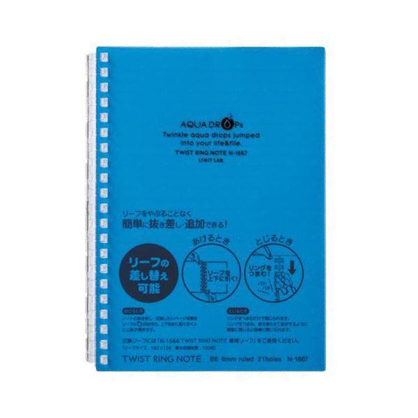 (まとめ) リヒトラブ AQUA DROPsツイストノート B6 B罫 青 30枚 N-1669-8 1冊 【×50セット】【日時指定不可】